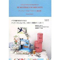 アンティーク&ブロカント素材集 [単行本]