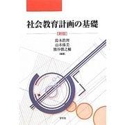 社会教育計画の基礎 新版 [単行本]