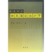 体系簿記会計学―商流対応 [単行本]