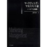 マーケティング・マネジメント論―ICTと流通 [単行本]