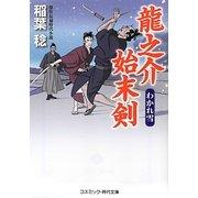 龍之介始末剣―わかれ雪(コスミック・時代文庫) [文庫]