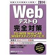 Webテスト〈2〉完全対策 TG-WEB・Web-CAB・WEBテスティングサービス〈2014年度版〉 [単行本]