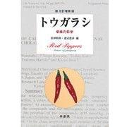 トウガラシ―辛味の科学 改訂増補版 [単行本]