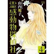 霊感動物探偵社 4(LGAコミックス) [コミック]