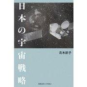 日本の宇宙戦略 [単行本]