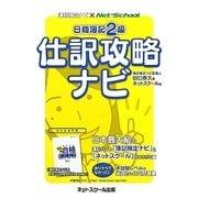 日商簿記2級仕訳攻略ナビ [単行本]