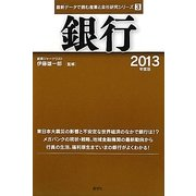 銀行〈2013年度版〉(最新データで読む産業と会社研究シリーズ〈3〉) [全集叢書]