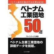 ベトナム工業団地50選 [単行本]