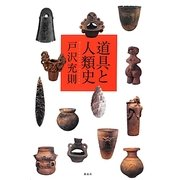 道具と人類史 [単行本]