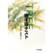 樹木画テスト [単行本]