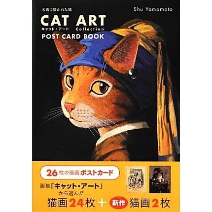 キャット・アートポストカード・ブック―名画に描かれた猫 [単行本]