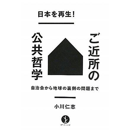 日本を再生!ご近所の公共哲学―自治会から地球の裏側の問題まで(生きる技術!叢書) [単行本]