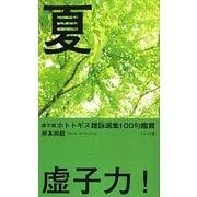虚子選ホトトギス雑詠選集100句鑑賞「夏」 [単行本]