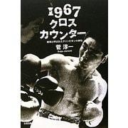 1967クロスカウンター―雑草と呼ばれたチャンピオン小林弘 [単行本]