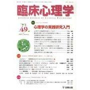 臨床心理学 Vol.9 No.1 [単行本]