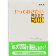 やっておきたい英語長文500(河合塾シリーズ) [全集叢書]