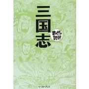 三国志(まんがで読破) [文庫]