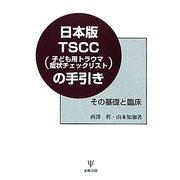 日本版TSCC(子ども用トラウマ症状チェックリスト)の手引き―その基礎と臨床 [単行本]