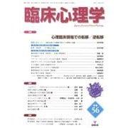 臨床心理学 Vol.10 No.2 [単行本]