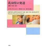 乳幼児の発達―運動・知覚・認知 [単行本]