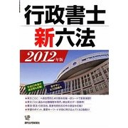 行政書士新六法〈2012年版〉 改訂第5版 [単行本]