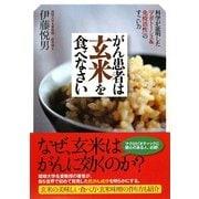 がん患者は玄米を食べなさい―科学が証明した「アポトーシス&免疫活性」のすごい力 [単行本]