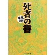 死者の書(まんがで読破) [文庫]