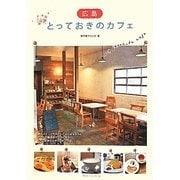 広島とっておきのカフェ [単行本]