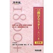 入試漢字マスター1800+ 三訂版 [全集叢書]