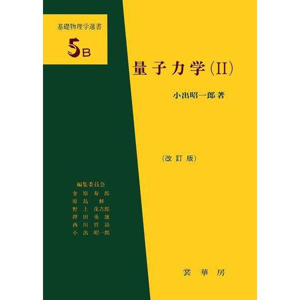 量子力学〈2〉 改訂版 (基礎物理学選書〈5B〉) [単行本]