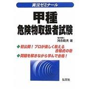 実況ゼミナール!甲種危険物取扱者試験 第6版 [単行本]