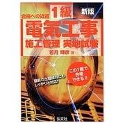 合格への近道 1級電気工事施工管理実地試験 新版第2版 [単行本]