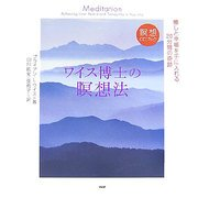ワイス博士の瞑想法―癒しと幸福を手に入れる20分間の奇跡(瞑想CDブック) [単行本]