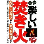 楽しい焚き火―火起こしのコツからカマド料理まで(るるぶDo!) [単行本]