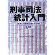 刑事司法統計入門―日本の犯罪者処遇を読み解く [単行本]