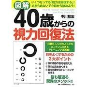 図解 40歳からの視力回復法 [単行本]