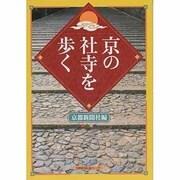 京の社寺を歩く [単行本]