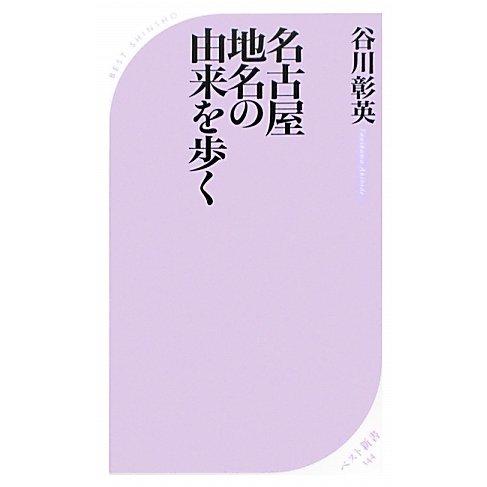 名古屋 地名の由来を歩く(ベスト新書) [新書]