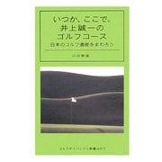 いつか、ここで。井上誠一のゴルフコース―日本のゴルフ遺産をまわろう(ゴルフダイジェスト新書ART) [単行本]