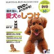 DVDでよくわかる!藤井聡の愛犬のしつけ(実用BEST BOOKS) [単行本]