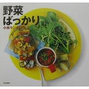 野菜ばっかり [単行本]