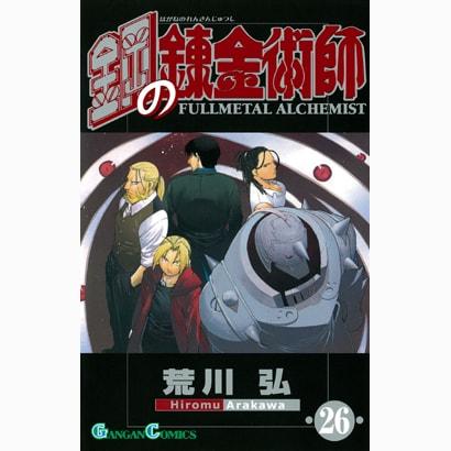 鋼の錬金術師 26(ガンガンコミックス) [コミック]