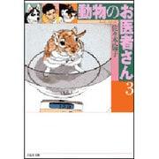 動物のお医者さん 第3巻(白泉社文庫) [文庫]