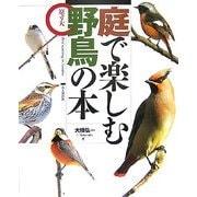 庭で楽しむ野鳥の本―原寸大 [図鑑]