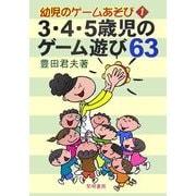 3・4・5歳児のゲーム遊び63(幼児のゲームあそび〈1〉) [全集叢書]