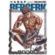 ベルセルク 2(ヤングアニマルコミックス) [コミック]