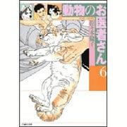 動物のお医者さん 第6巻(白泉社文庫) [文庫]