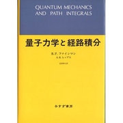 量子力学と経路積分 [単行本]