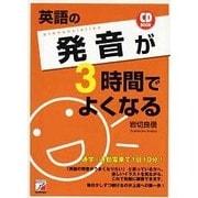 CDブック英語の発音が3時間でよくなる [単行本]