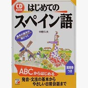 CD BOOK はじめてのスペイン語(アスカカルチャー) [単行本]